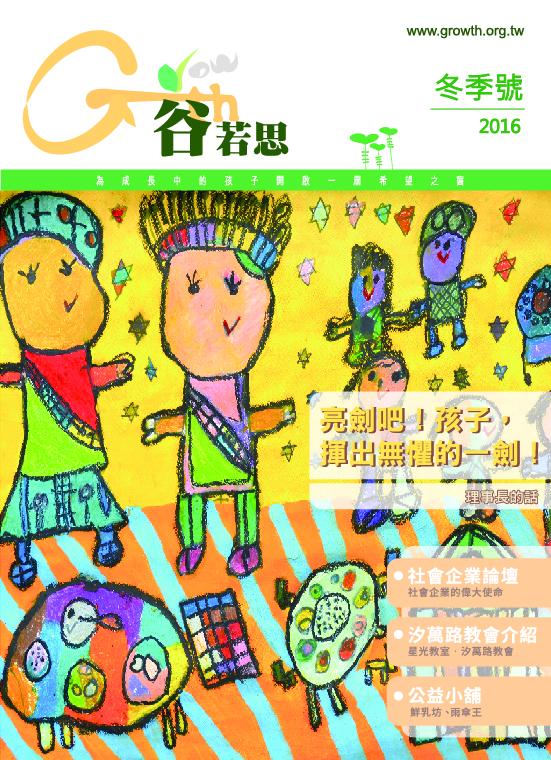 2016谷若思冬季季刊